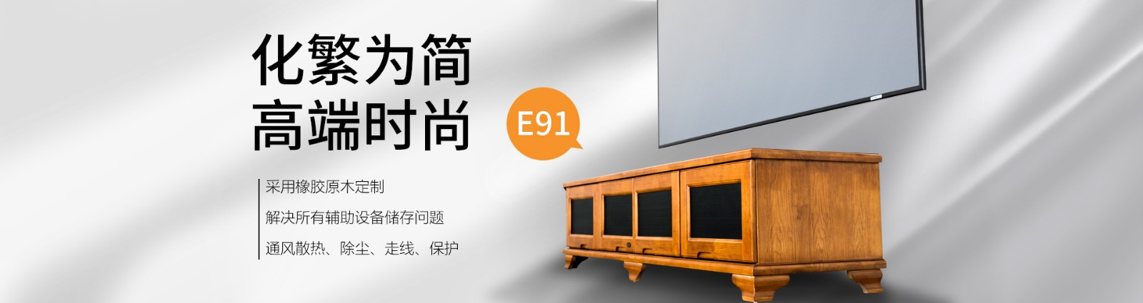 E-JOIN猛犸客厅机柜E91-Y2000W-G01投影机内置激光电视专用柜影音设备柜橡胶木定制 香槟金 2000*495*560mm