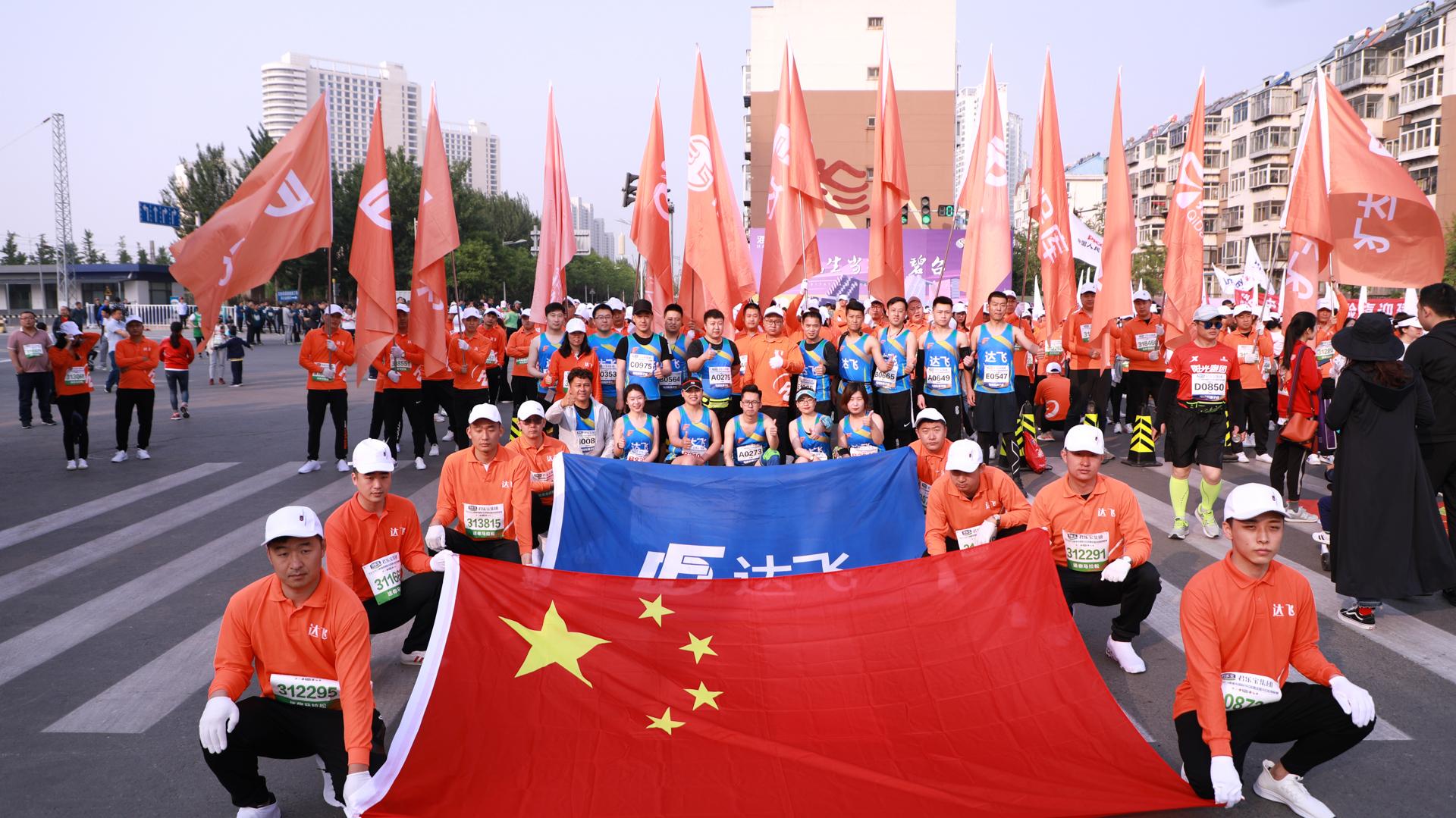 向未来奔跑!2019年秦皇岛国际马拉松,跑出达飞人的精气神!