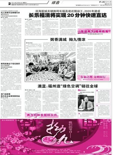 """福州日报报道丨澳蓝福州造""""绿色空调""""销往全球"""