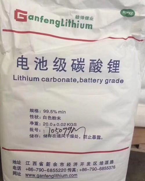 电池级碳酸锂