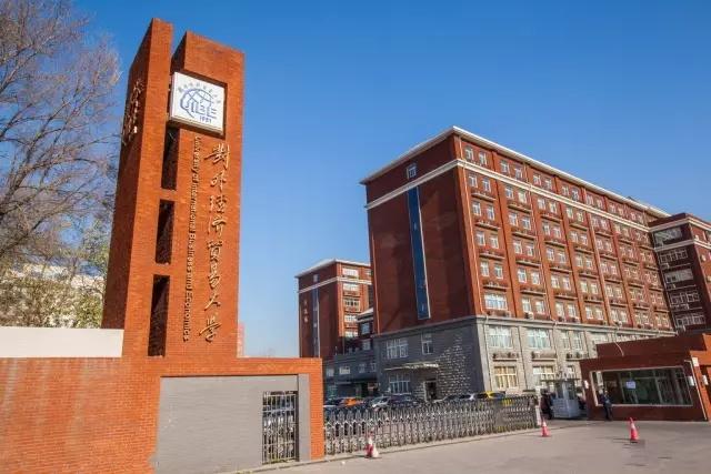 对外经济贸易大学金融学院在职高级研修班江苏南京班正式开班