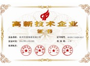 High-tech Enterprise Certificate of Huadi Group