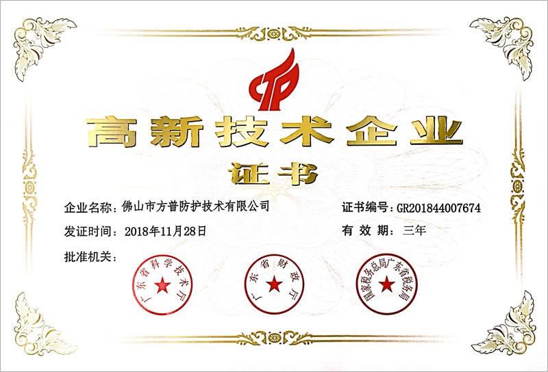 庆祝公司荣获国家高新技术企业证书