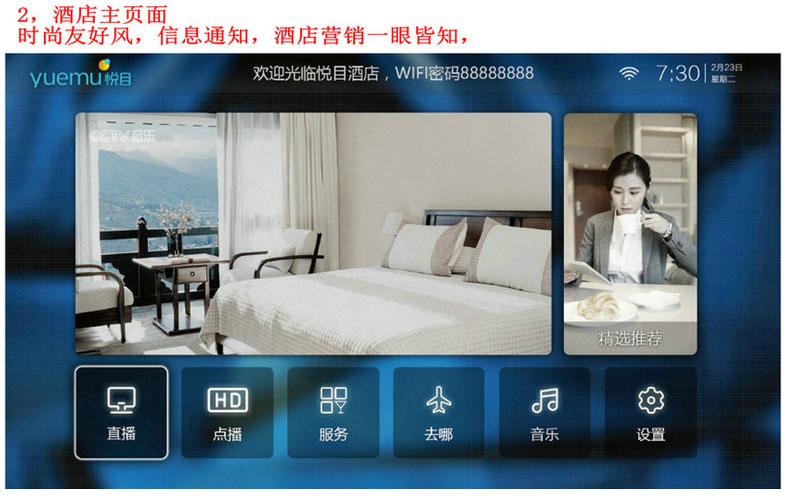 智慧酒店系统