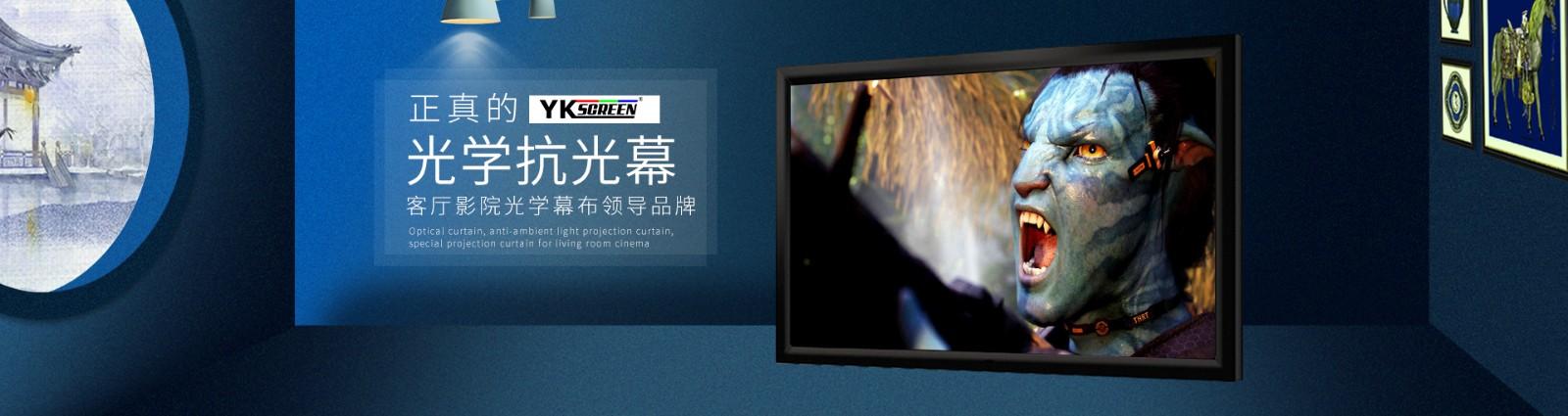 YKscreen-智能电动拉线透声幕WCB-EVG120