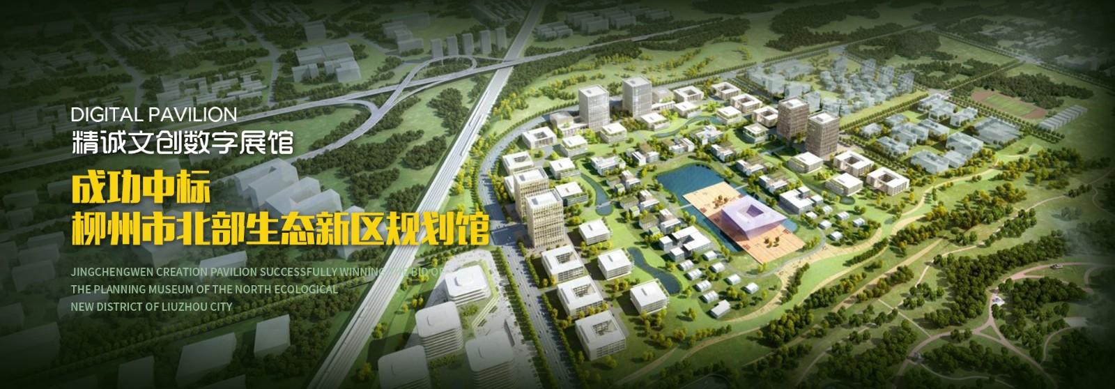 雷竞技最新版雷竞技手机版数字展览成功中标柳州市北部生态新区规划馆项目