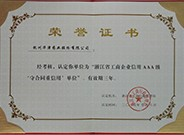 "Zhejiang Province ""Abiding by Contract and Credit AAA Enterprise"""