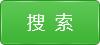 中华环保联合会VOCs污染防治专业委员会