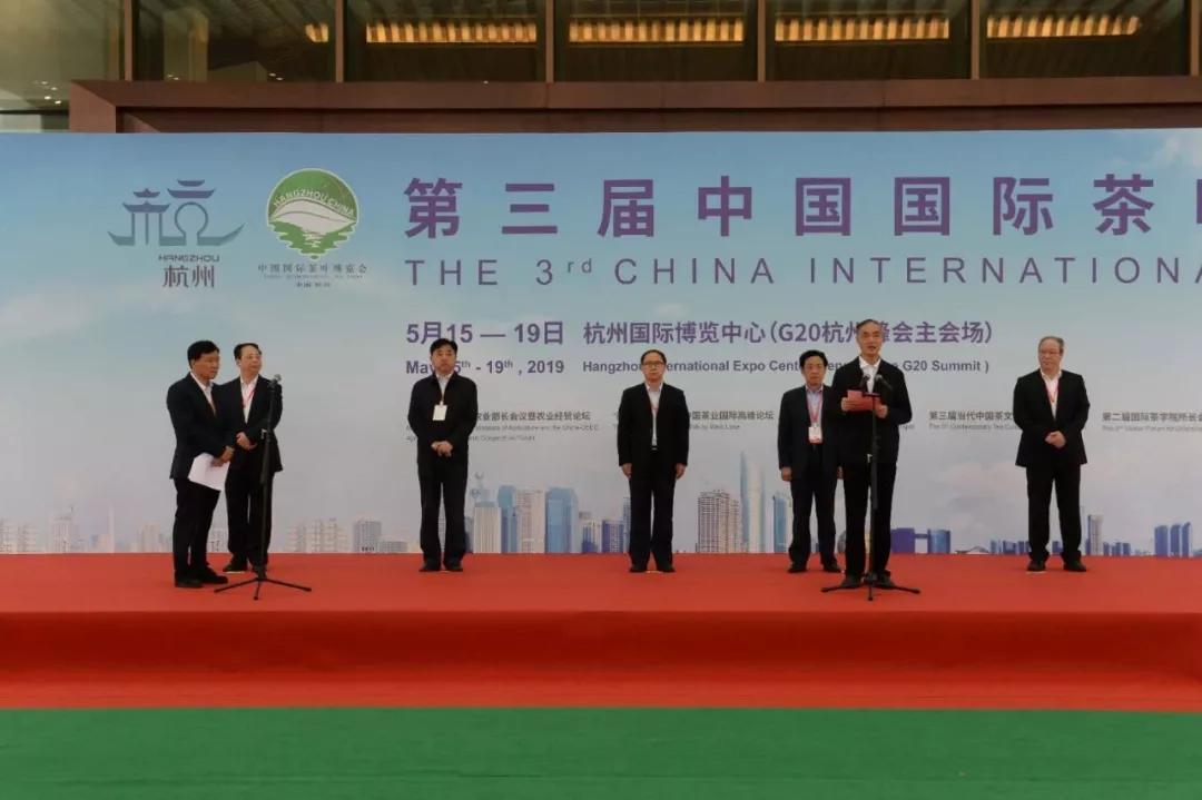 第三届中国国际茶叶博览会在杭州开幕