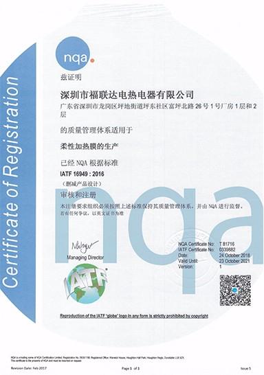 16949证书 2018-1