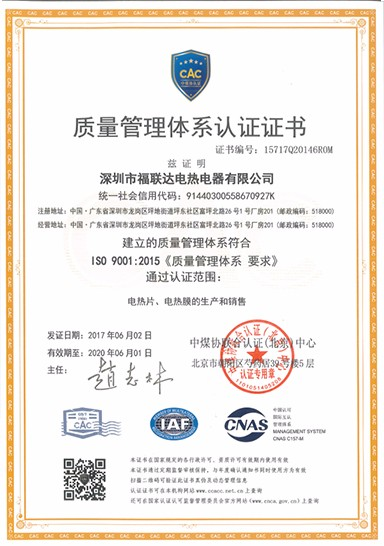ISO9001 Chinese