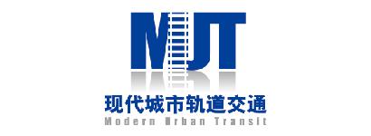《现代城市轨道交通》杂志