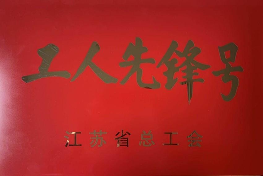 """研发中心被命名为""""江苏省工人先锋号"""""""
