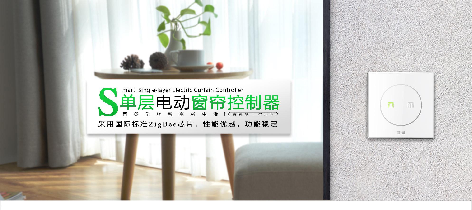 单层电动窗帘控制器