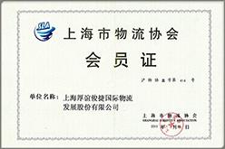 物流协会会员证