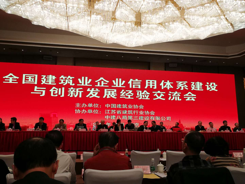 热烈庆祝全国建筑业企业信用体系建设与创新发展经验交流会在江南省南京市召开
