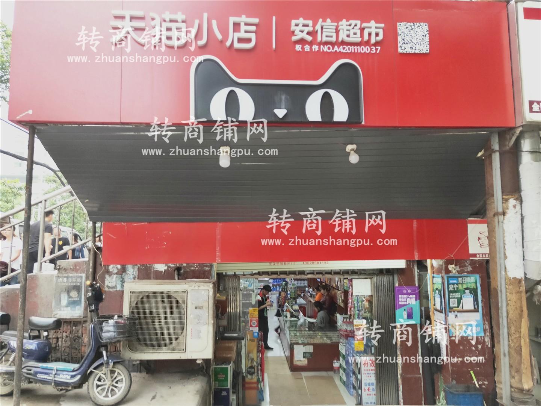 洪山10年老店日销8-1万便利店急转