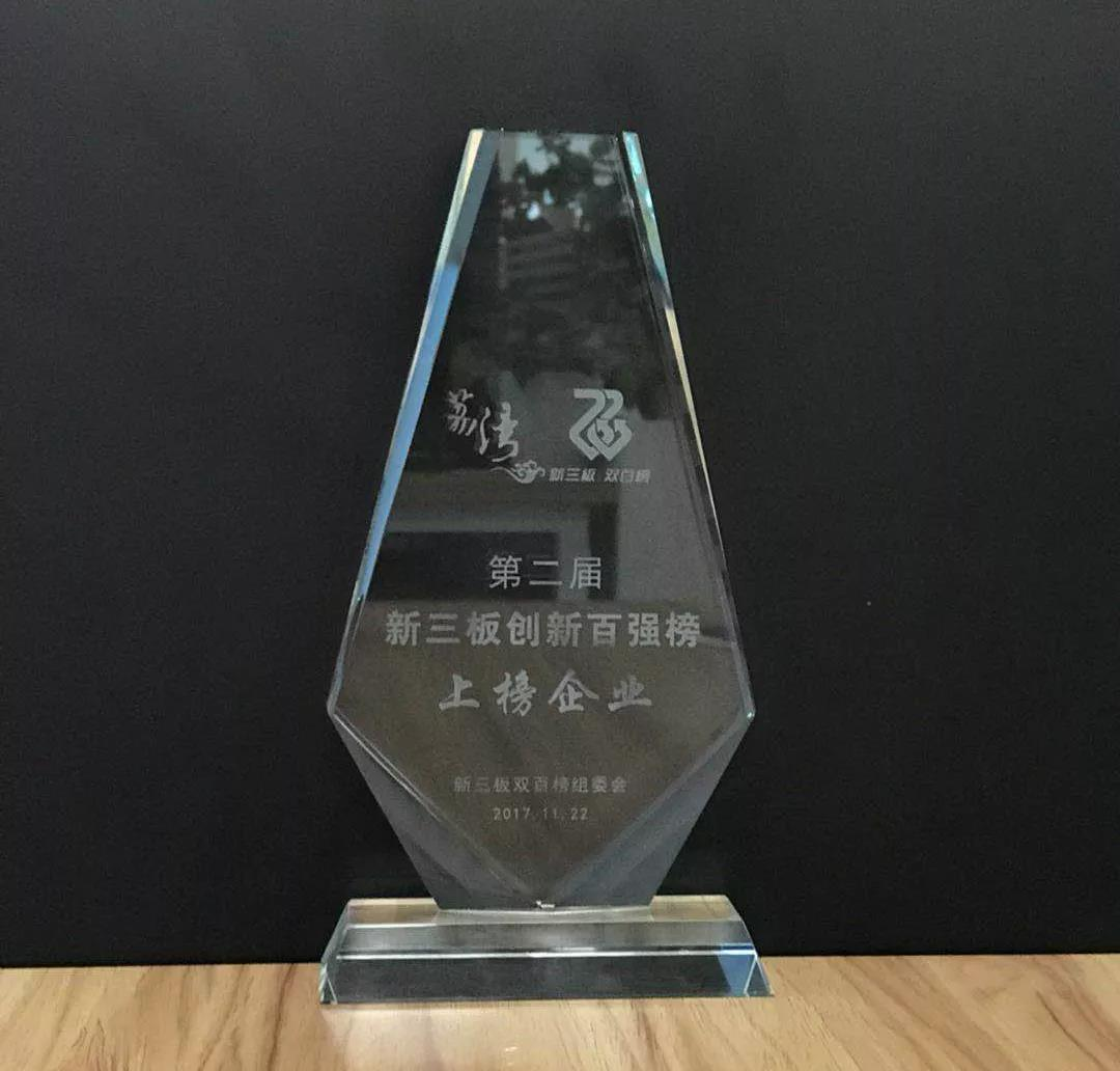常怀感恩之心,紫科获评新三板创新层百强企业