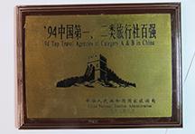 Top 5 Inbound  Agencies 1994 China