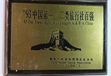 Top 5 Inbound  Agencies 1993 China