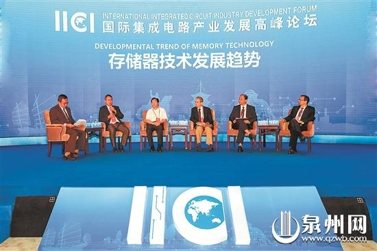 国际伟德国际1946源自英国产业发展高峰论坛在泉州举行