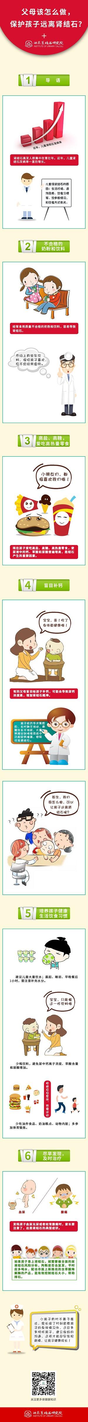如何防止儿童得肾结石?
