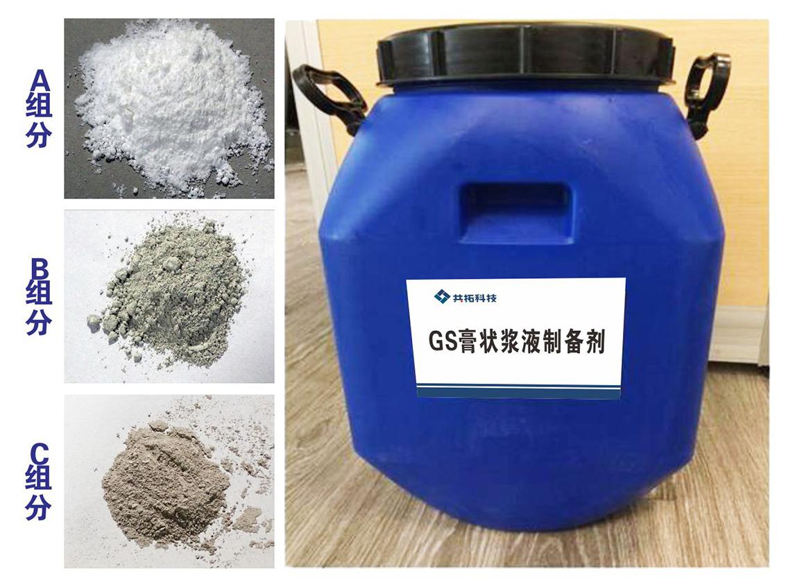 GS膏状浆液制备剂