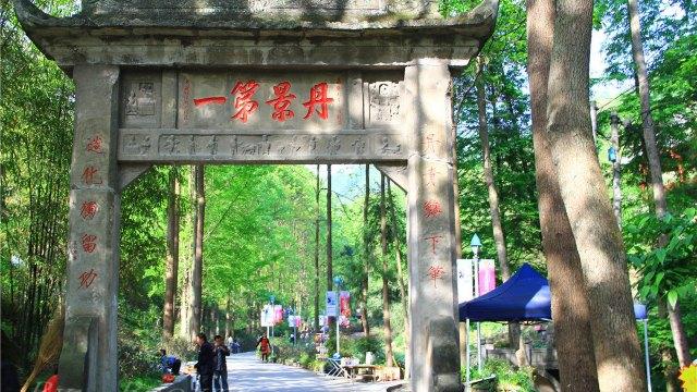 彭州市丹景山