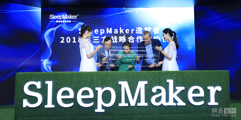 以自然成就自然 SleepMaker造梦者2018品牌全新形象发布