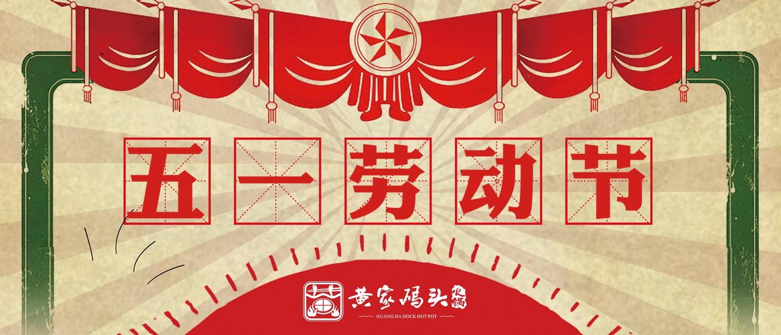 """五一小长假卷火锅而来,谁""""煮""""沉浮,唯有黄家码头火锅"""