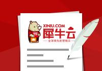 【杭州】犀牛云正式签约浙江香侬商贸有限公司