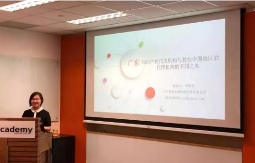 """广东专利代理协会携粤高与""""一带一路""""沿线国家及机构开展交流合作活动"""