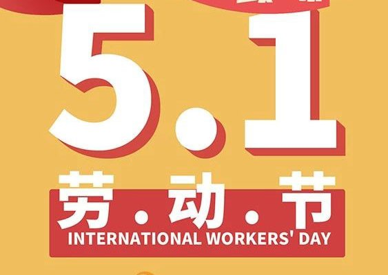 51快樂 | 勞動人民最光榮!
