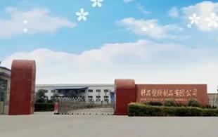 轩品塑胶公司宣传视频