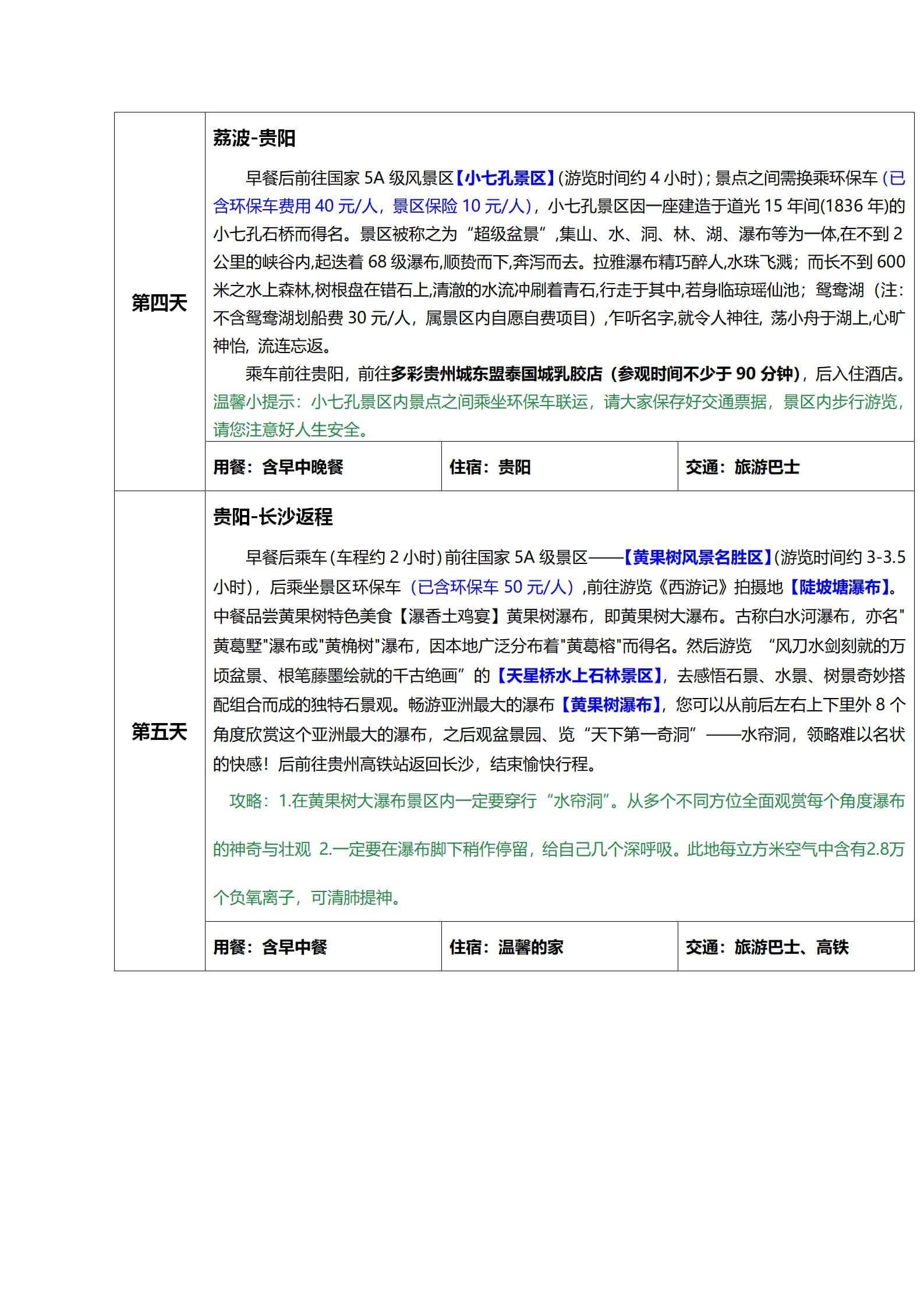 芳华正好-贵州多彩民族服装风采秀双高五日游A线(1)