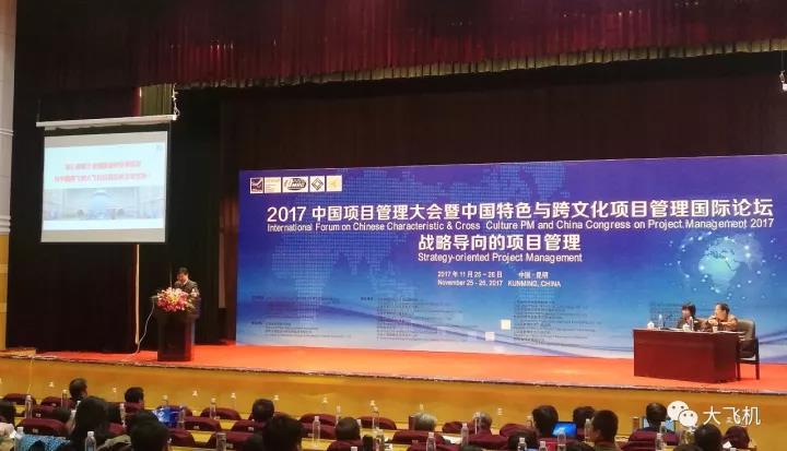 远光广安助力中国商飞C919大型客机万博手机版官网团队获2017中国万博手机版官网管理成就奖