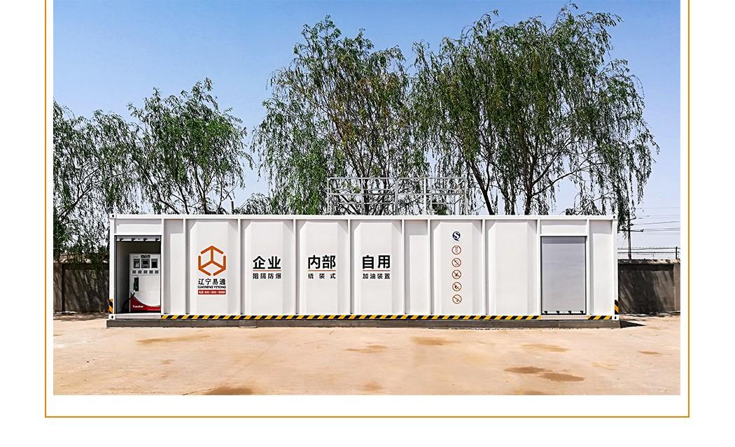 陕西运输公司使用辽宁易通撬装manbetx万博装置