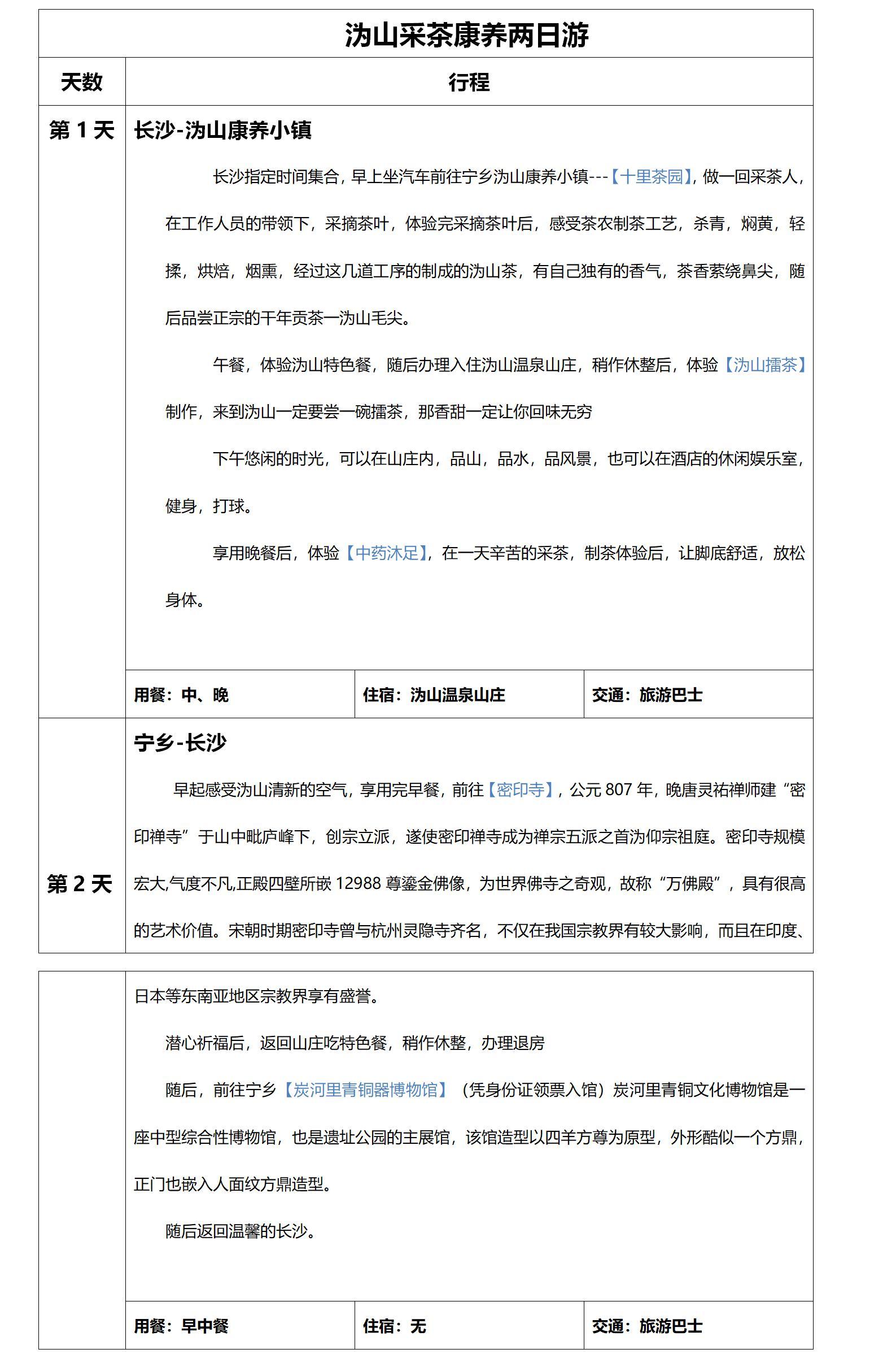 宁乡沩山采茶康养两日游