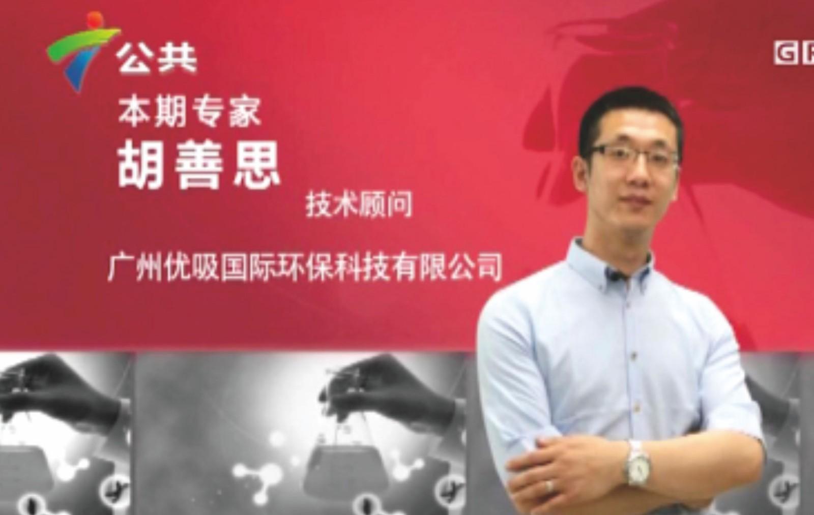 广东电视台关于空气污染采访bob官方网站专家