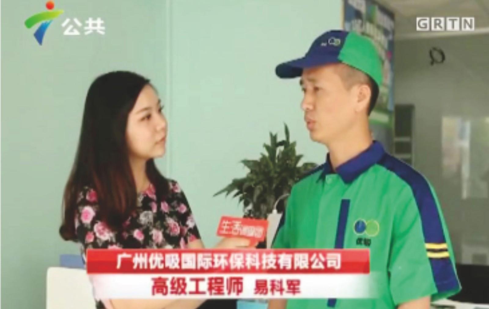 《生活调查团》采访bob官方网站空气治理工程师