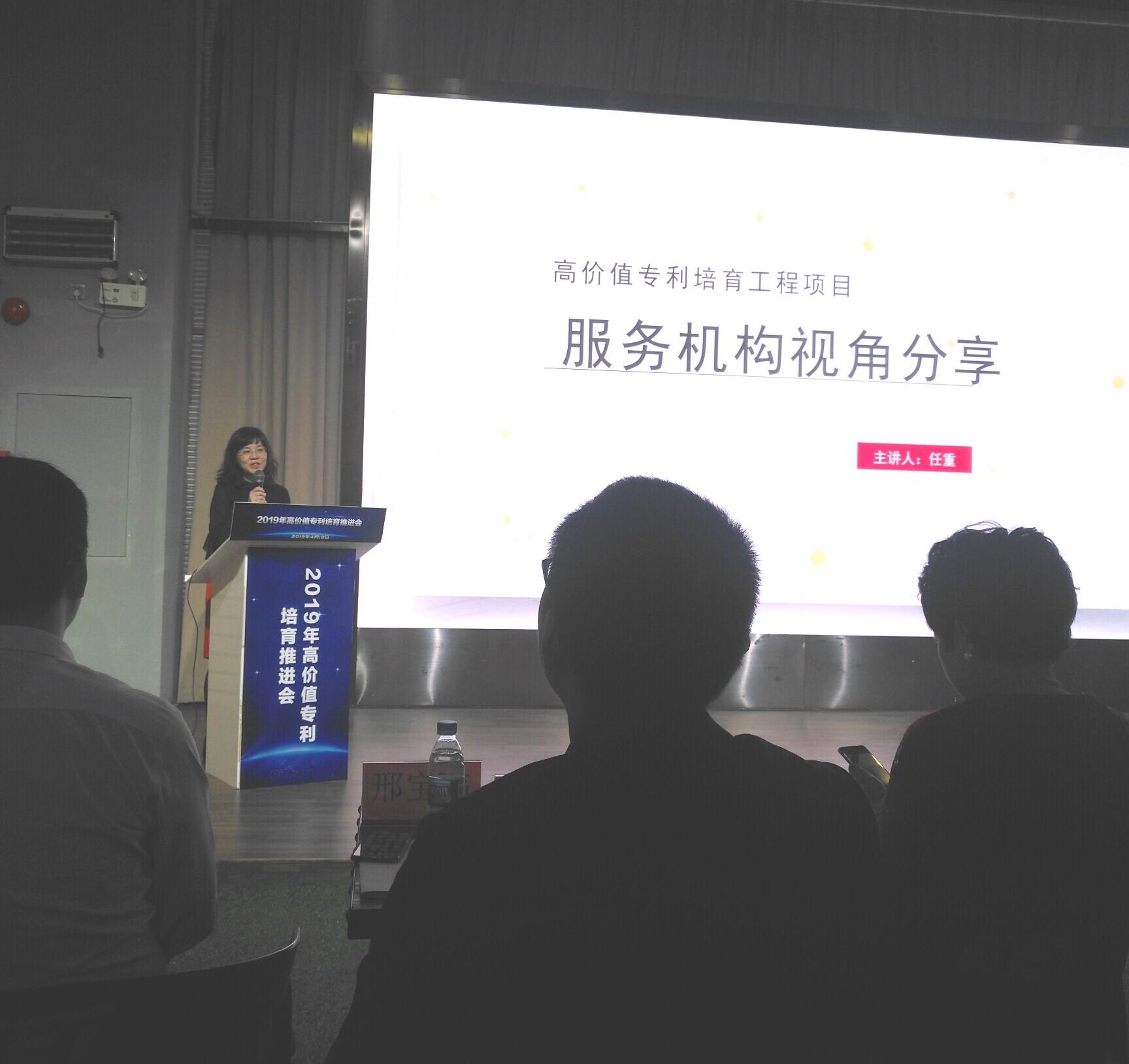 粤高承办的高价值专利培育推进会在广州顺利开展  粤高知识产权  4月19日