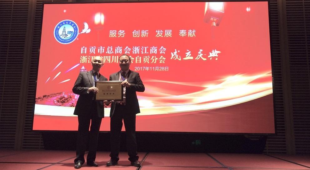 浙江省四川英国威廉希尔公司网址自贡分会成立
