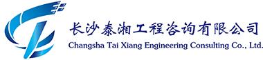 长沙泰湘工程咨询有限公司