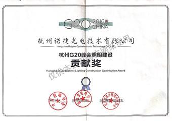 杭州G20峰会照明建设贡献奖