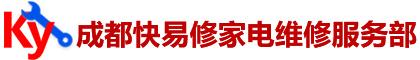 成华区快易修家电维修服务部