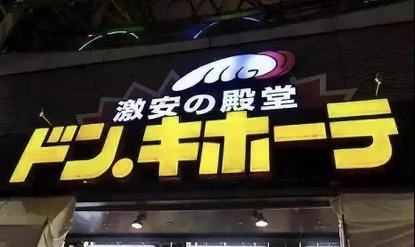 日本满大街的汉字 为何中国人基本上都看不懂?