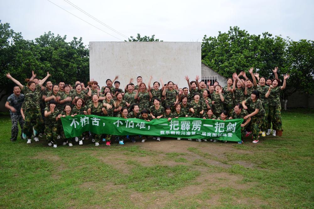 我乐橱柜川渝第一届突围训练营