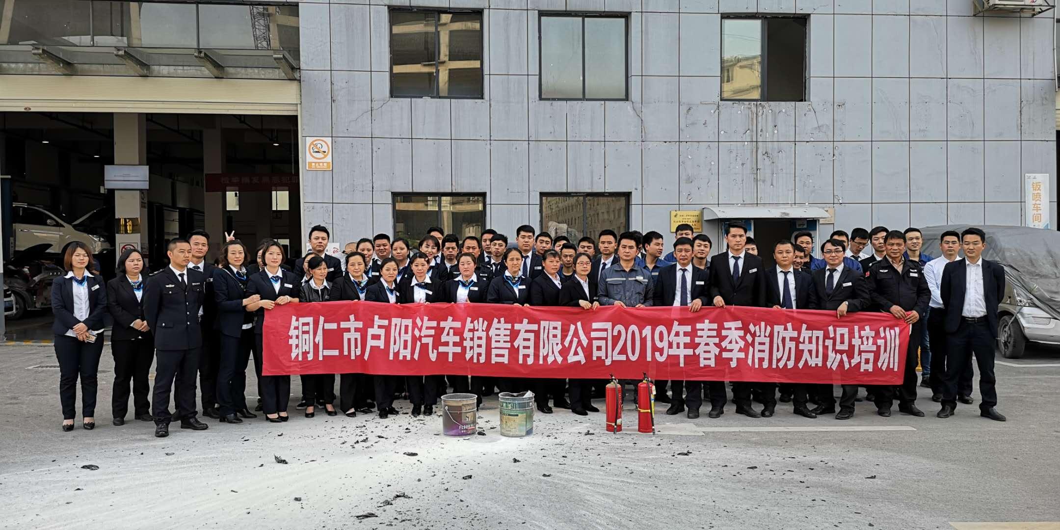 铜仁市卢阳汽车销售有限公司开展2019年春季消防知识培训