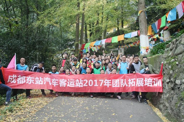 成都東站汽車客運站2017年團隊拓展培訓