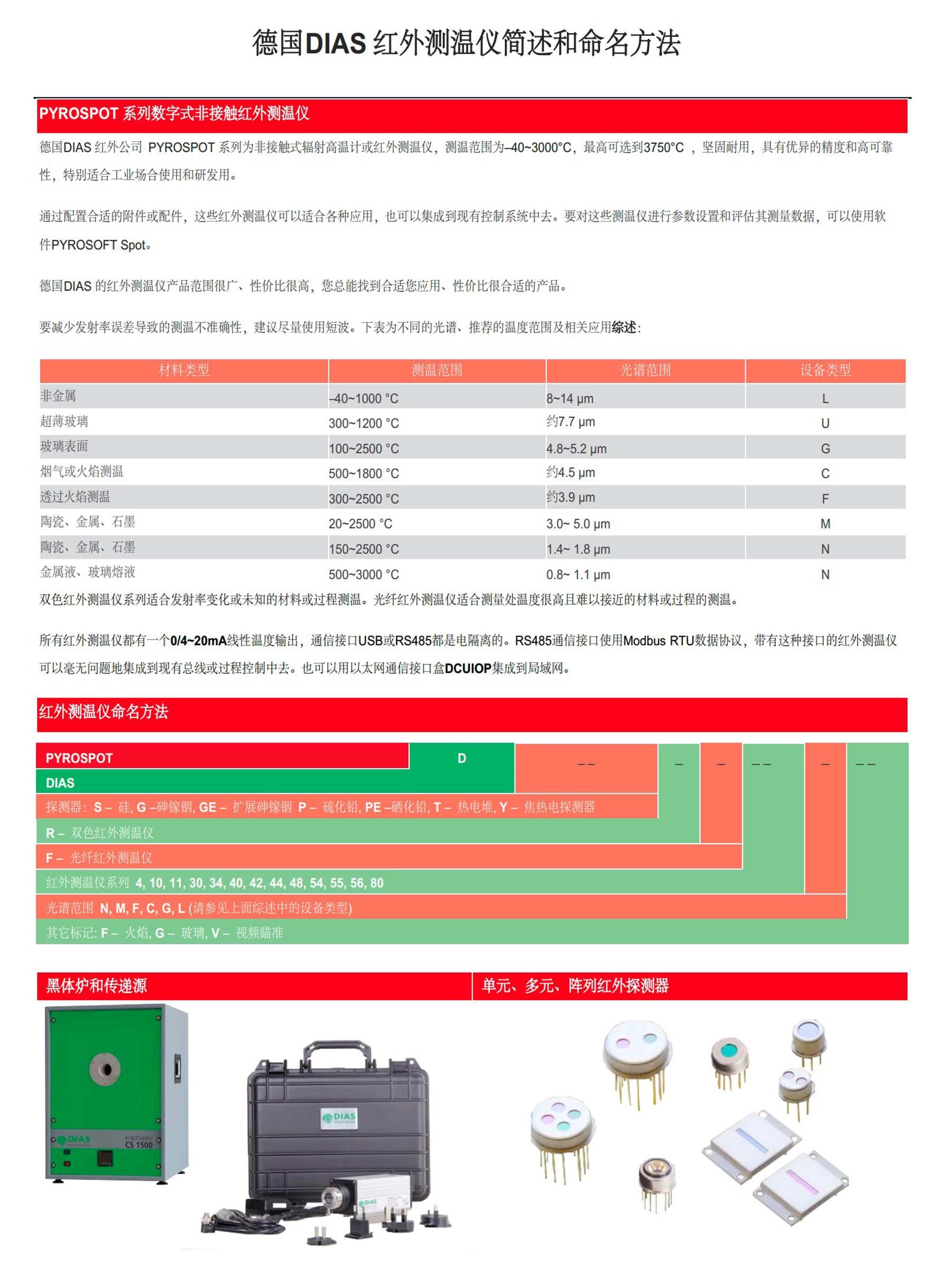 德国DIAS红外测温仪简述和型号命名